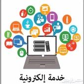 خدمات اكترونيه مكتب الريان رابغ حي النعيم بجوار المحكمه