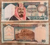 عملة سعودية ورقية