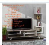 مكتبات تلفزيون وطاولات مميزة للبيع