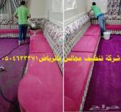 شركة تنظيف منازل بالرياض تنظيف شقق فلل