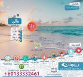 شركة المحيط الرائدة في السياحة