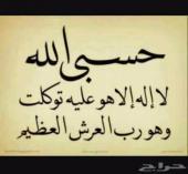 أستغفر الله العظيم