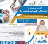 مهارات أخصائي الموارد البشرية - جدة