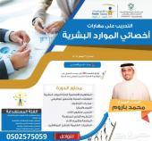 مهارات أخصائي الموارد_البشرية