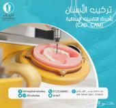 أمهر أطباء الفم والأسنان مسئوليتهم ابتسامتك