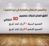 تصميم 3D للفلل و القصور والمساجد بأقل الاسعار