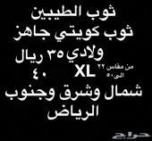 لاتفوتك الاسعار وأفضل الثياب من الكويت
