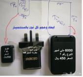 أجهزة تتبع أصغر نوع في العالم وأجودها صوت GPS