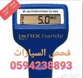 فحص وتخليص امورالسيارات قبل الشراء في الشرقيه