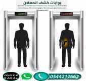 بوابات كشف المعادن 0544217662