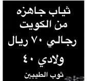 ثياب جاهزه تفصيل خياطين الكويت رجالي70ولادي40