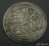 عملة عثمانية قديمة   عام 1223 هجري