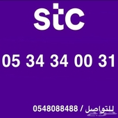 رقمين مميزه دبل مكرر قوي STC