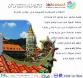 برنامج شهر عسل لمدة 12 يوم  فى ماليزيا