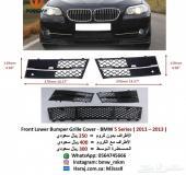 شبك سفلي BMW الفئة الخامسة 2011 إلى 2013
