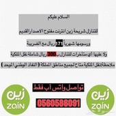 بيانات باقة149 العرض القديم Zain