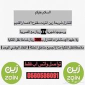 بيانات 149ريال بلا حدود العرض القديم(zain)