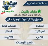 شركة كلين استار للنظافه بالبخار والخدمات