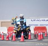 تدريب قيادة الدراجات النارية خلال ساعات