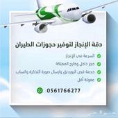 حجز طيران مؤكد بأرخص الاسعار واقل عمولة