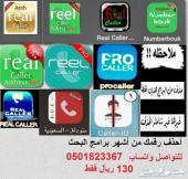 حذف الاسماء من نمبربوك ومنوداق السعوديه