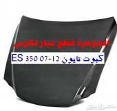 قطع لكزس تايون تجارى درجة اولىES350  الجوهرة