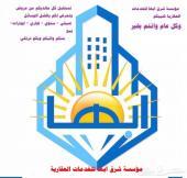مؤسسة شرق ابها للخدمات العقارية