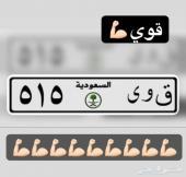 ق و ي 515 معنى ورمز ال سعود وقبائل اخرى