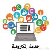 خدمات اكترونيه متكامله والدفع بعد الانجاز نخدمك وانت بيتك