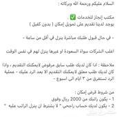 قرض للسعودة والموظفين خاص او حكومي