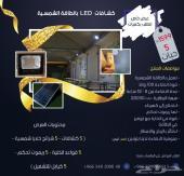 كشافات ليد بالطاقة الشمسية (عرض اليوم الوطني)