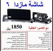 شاشه مازدا 6ا جديده للبيع