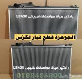 رادتير مياة ومكيف LEXUS LS430 2003الجوهرة لكز