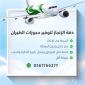 حجز طيران مؤكد بأرخص الأسعار وأقل عمولة