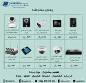 كاميرات مراقبة - اجهزة امنية - بصمة - ذكية ..