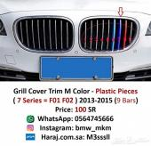 BMW بلاستيك الشبك - الفئة السابعة F01