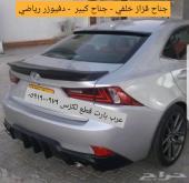 جناح و جناح قزاز ودفيوزر لكزس IS 2014-2016