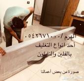 شركة نقل عفش بجدة ولجميع مدن المملكة مع التغل