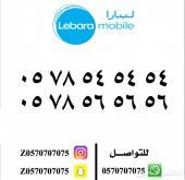 ليبارا طقم 54 54 54  و 56 56 56