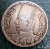 عملات ملكية مصرية (اصبح اخراجها من مصر ممنوع)