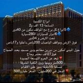 ابراج للبيع في مكة