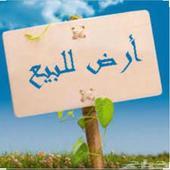 ارض للبيع في محافظة طريب