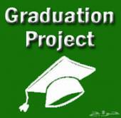 استشارات ابحاث الطالب الجامعي