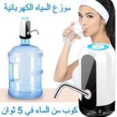 مضخة ماء أتوماتيكية لجميع جالونات الماء