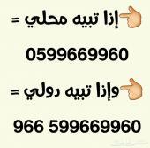 رقم مميز جدا من Zain