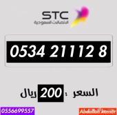 رقم مميز 0534211128 ب 200