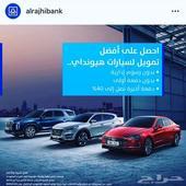 مندوب مبيعات الراجحي لجميع انواع السيارات الوكالة