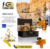 جهاز كشف الذهب كاشف الذهب ميغا جولد
