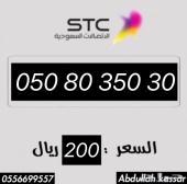 ارقام سوا مميزه ( ومرتبه ) STC