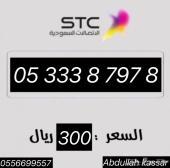 ارقام سوا مميزه ومرتبه STC
